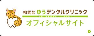 相武台 ゆうデンタルクリニック オフィシャルサイト